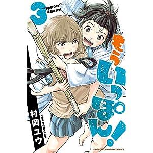 もういっぽん!【電子特別版】 3 (少年チャンピオン・コミックス) [Kindle版]