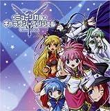 Musical: Galaxy Angel by V.A. (2005-07-22)