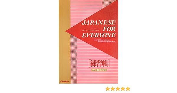 Japanese for Everyone: Workbook: Susumu Nagara: 9784051516956 ...
