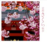 img - for Kyoto Sakura Walk (Suiko Books 163) book / textbook / text book
