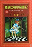 Through The Looking-Glass and What Alice Found There (Chinese Edition)