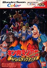 Kinnikuman II Dream Tag Match [WSC] WonderSwan