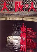 大阪人 2008年 11月号 [雑誌]