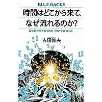 時間はどこから来て、なぜ流れるのか? 最新物理学が解く時空・宇宙・意識の「謎」 (ブルーバックス)