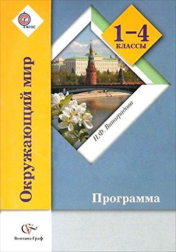 Download Okruzhayuschiy mir. Programma. 1-4 klassy. FGOS (+CD) PDF
