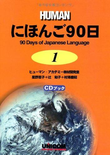 90 Days To Japanese Language Book 1