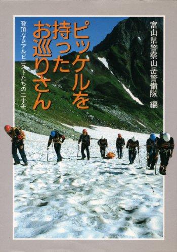 ピッケルを持ったお巡りさん―登頂なきアルピニストたちの二十年