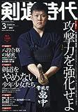 剣道時代 2018年 03 月号 [雑誌]