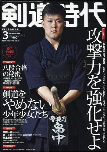 剣道時代2018年3月号