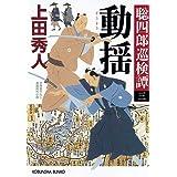 動揺: 聡四郎巡検譚(三) (光文社文庫 う)