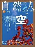 自然人 No.18 2008 秋号