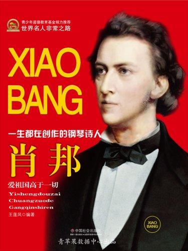 肖邦 (世界名人非常之路·思想艺术家) (Chinese Edition)