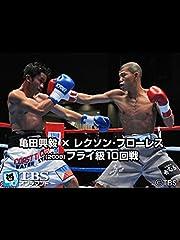 亀田興毅×レクソン・フローレス(2008) フライ級10回戦