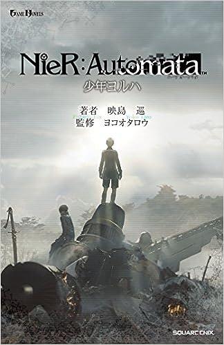 小説NieR:Automata(ニーアオートマタ)少年ヨルハ (GAME NOVELS) (日本語) 新書 – 2018/7/27