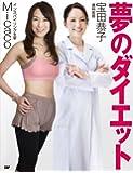夢のダイエット(DVD付) (Angel works)