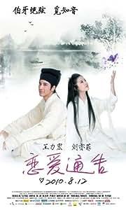 Love in Disguise Movie Poster (11 x 17 Inches - 28cm x 44cm) (2010) Chinese Style C -(Leehom Wang)(Yifei Liu)(Joan Chen)(Han Dian Chen)(Khalil Fong)