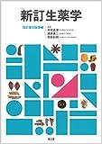 新訂生薬学(改訂第8版増補)
