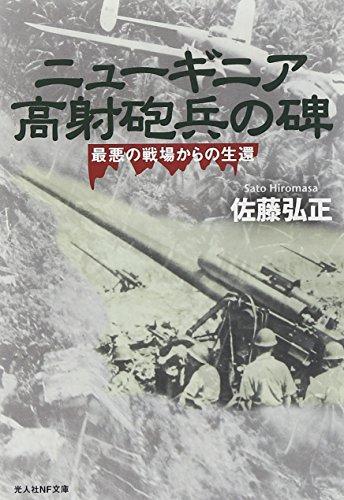 ニューギニア高射砲兵の碑―最悪の戦場からの生還 (光人社NF文庫)