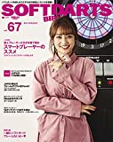 ソフトダーツバイブル Vol.67 (SAN-EI MOOK)