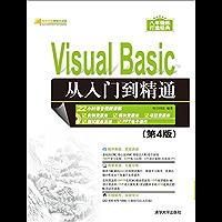软件开发视频大讲堂:Visual Basic从入门到精通(第4版)