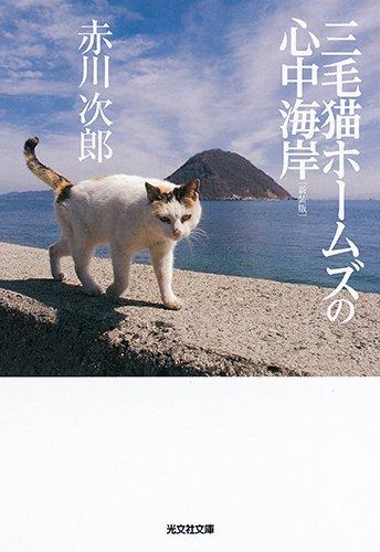 三毛猫ホームズの心中海岸 新装版 (光文社文庫)