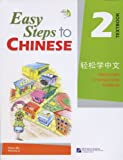 Easy Steps to Chinese, Volume 2, Ma, 7561918100