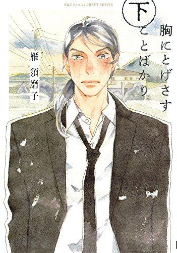 胸にとげさすことばかり(下) (H&C Comics CRAFTシリーズ)