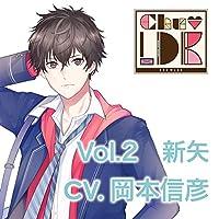 カレの部屋にお泊まりCD 「CHU♥LDK」 Vol.2 新矢 CV.岡本信彦出演声優情報