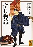 すし物語 (講談社学術文庫)