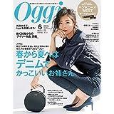 Oggi オッジ 2019年6月号 カバーモデル:矢野 未希子 ‐ やの みきこ