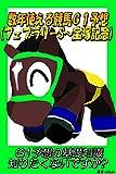 数年使える競馬G1予想(フェブラリーS~宝塚記念)