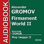 Firmament World II [Russian Edition] | Alexander Gromov