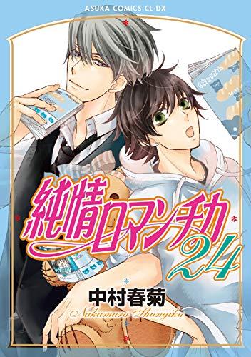 純情ロマンチカ 第24巻 (あすかコミックスCL-DX)