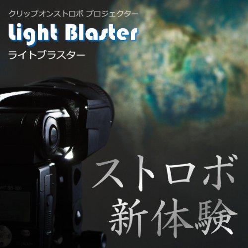 ライトブラスター Light Blaster 本体 B00EHD2T32
