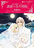 誘惑つきの契約 偽りの結婚ゲーム Ⅲ (ハーレクインコミックス)