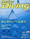 Marine Diving (マリンダイビング) 2017年9月号NO.629 [雑誌]