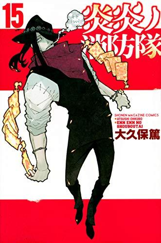 炎炎ノ消防隊(15) (講談社コミックス)