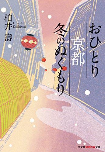 おひとり京都 冬のぬくもり (光文社知恵の森文庫)