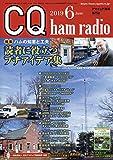 CQハムラジオ 2019年 06 月号