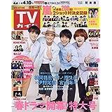 週刊TVガイド 2020年 4/10号