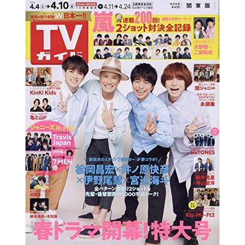 週刊TVガイド 2020年 4/10号 表紙画像