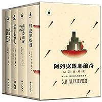 2015年诺贝尔文学奖作品(套装共4册)