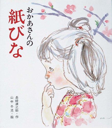 おかあさんの紙びな (創作絵本 33)