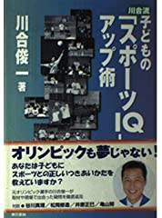 川合流 子どもの「スポーツIQ」アップ術