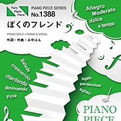 ピアノピース1388 ぼくのフレンド by みゆはん (ピアノソロ・ピアノ&ヴォーカル)~ TVアニメ「けものフレンズ」エンディングテーマ