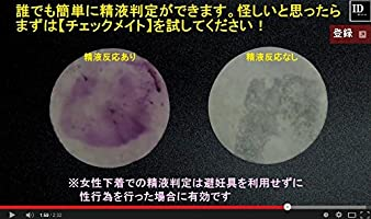 "Amazon|浮気を見抜く精液鑑定薬""チェックメイト""| - 生活雑貨 通販"