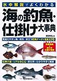 水中解説でよくわかる 海の釣魚・仕掛け大事典