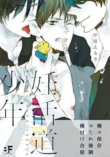 妊活道少年 上 (ムーグコミックス BFシリーズ)