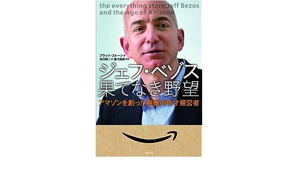 Amazon.com: ジェフ・ベゾス 果てなき野望-アマゾンを創った無敵の ...