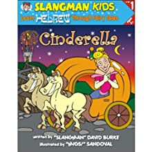 Slangman's Fairy Tales: English to Hebrew - Level 1 - Cinderella Audiobook by David Burke Narrated by David Burke